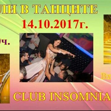 """Танцьорки в клуб """"Инсомния"""" (снимка)"""