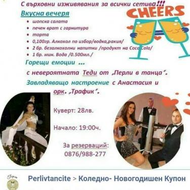 Новогодишно парти с танцьорки-покана
