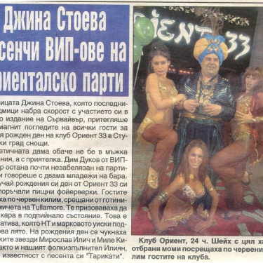 "Participation in club ""Orient"" (photo)"