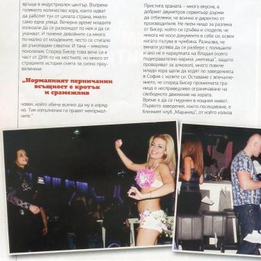 Dance participation in Pernik (photo)